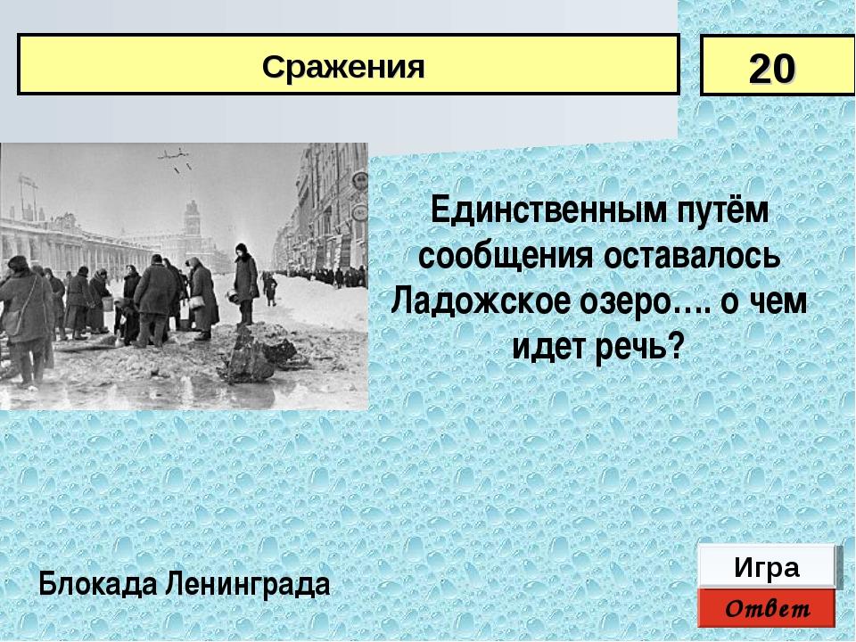 Единственным путём сообщения оставалось Ладожское озеро…. о чем идет речь? 20...