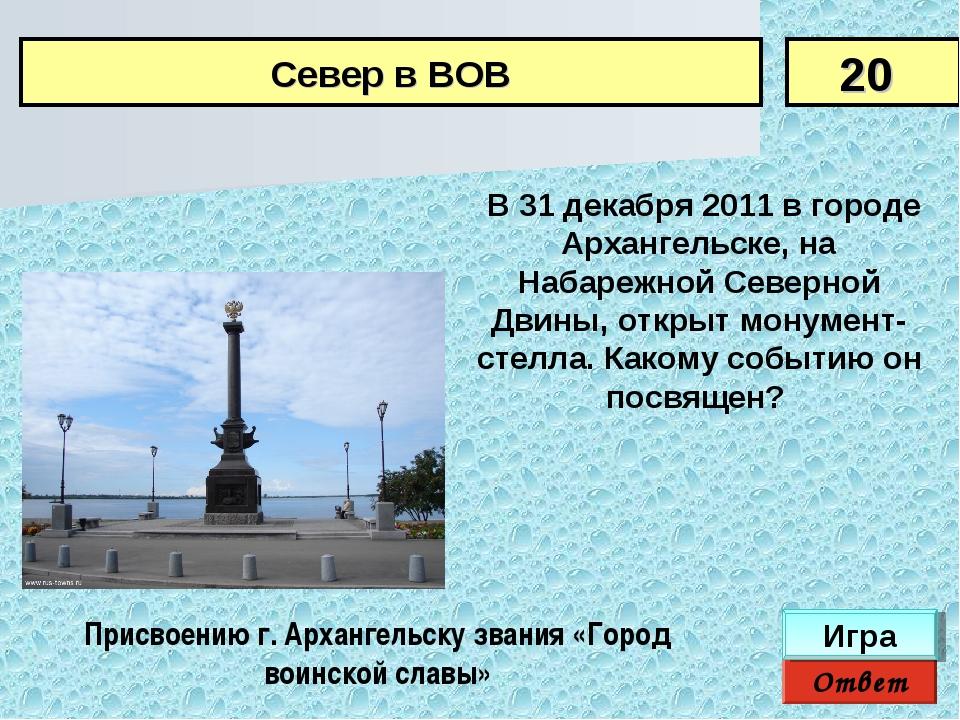 В 31 декабря 2011 в городе Архангельске, на Набарежной Северной Двины, откры...