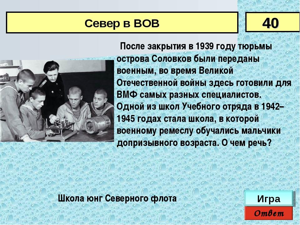 После закрытия в 1939 году тюрьмы острова Соловков были переданы военным, во...