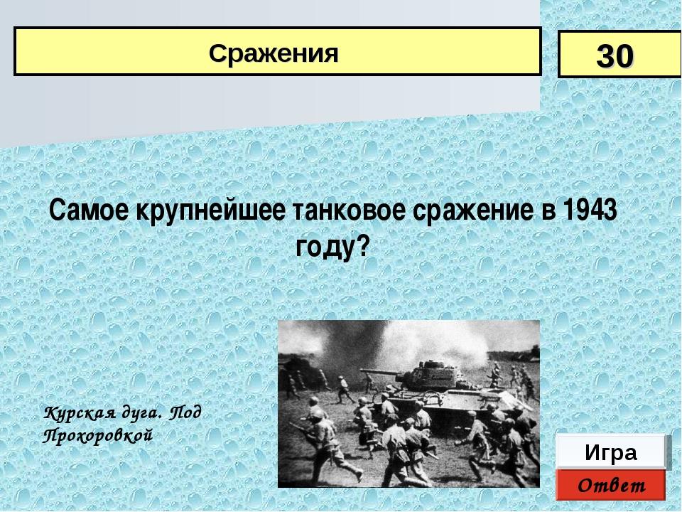 Ответ Игра Курская дуга. Под Прохоровкой Самое крупнейшее танковое сражение в...