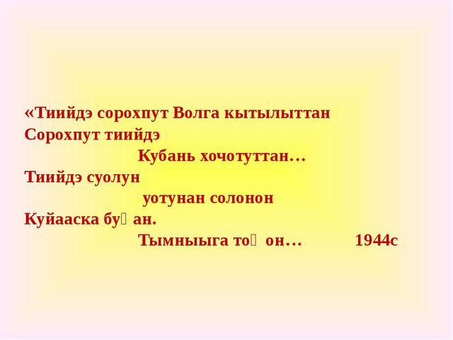 «Тиийдэ сорохпут Волга кытылыттан Сорохпут тиийдэ Кубань хочотуттан… Тиийдэ с...