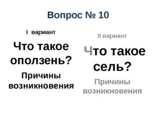 Вопрос № 10 I вариант Что такое оползень? Причины возникновения II вариант Чт