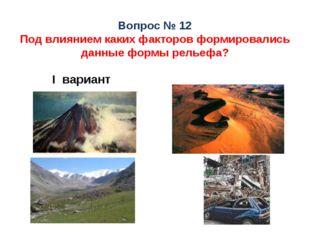 Вопрос № 12 Под влиянием каких факторов формировались данные формы рельефа? I
