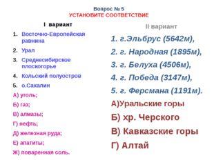 Вопрос № 5 УСТАНОВИТЕ СООТВЕТСТВИЕ I вариант Восточно-Европейская равнина Ура
