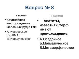 Вопрос № 8 I вариант Крупнейшее месторождение железных руд в РФ: А.)Ковдорско