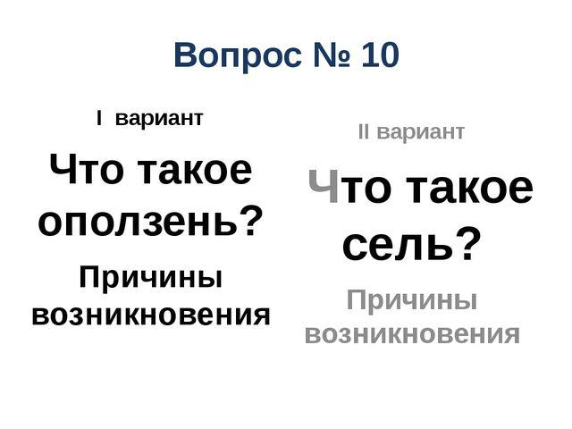 Вопрос № 10 I вариант Что такое оползень? Причины возникновения II вариант Чт...