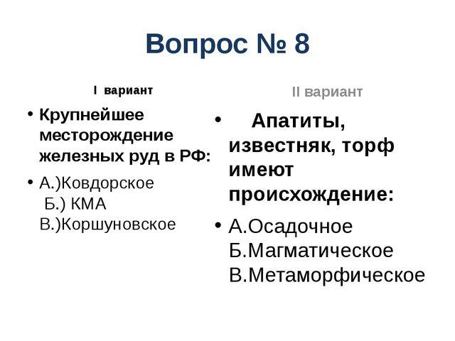 Вопрос № 8 I вариант Крупнейшее месторождение железных руд в РФ: А.)Ковдорско...