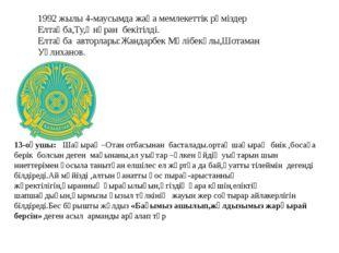 1992 жылы 4-маусымда жаңа мемлекеттік рәміздер Елтаңба,Ту,Әнұран бекітілді. Е