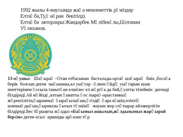 1992 жылы 4-маусымда жаңа мемлекеттік рәміздер Елтаңба,Ту,Әнұран бекітілді. Е...