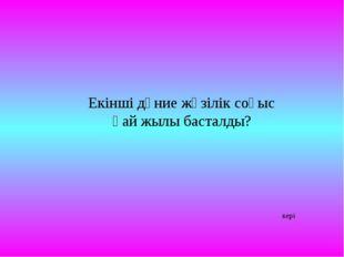 Адалбеков Мәдім Серікбаев Әбен Дорофеев Петр Жұмабеков Ақберген Сәлімбаев Ома
