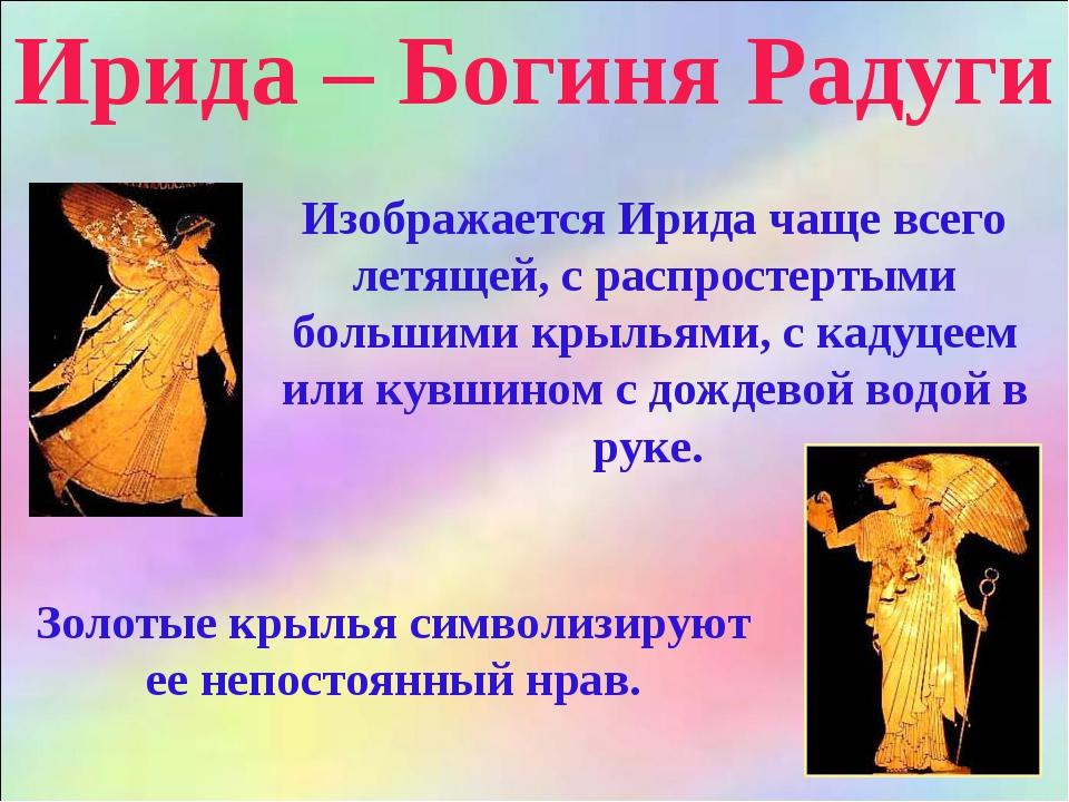 Ирида – Богиня Радуги Изображается Ирида чаще всего летящей, с распростертыми...