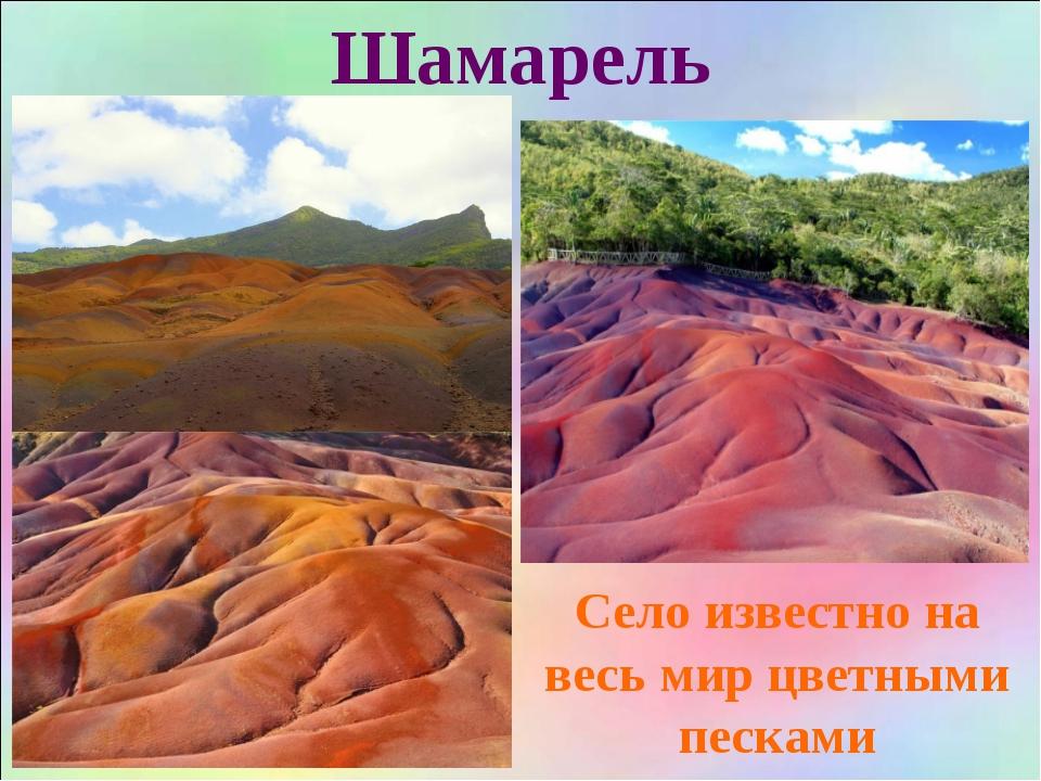 Шамарель Село известно на весь мир цветными песками