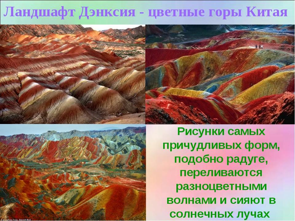 Ландшафт Дэнксия - цветные горы Китая Рисунки самых причудливых форм, подобно...
