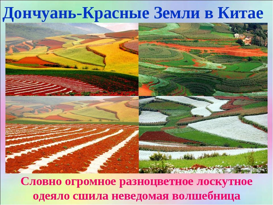 Дончуань-Красные Земли в Китае Словно огромное разноцветное лоскутное одеяло...