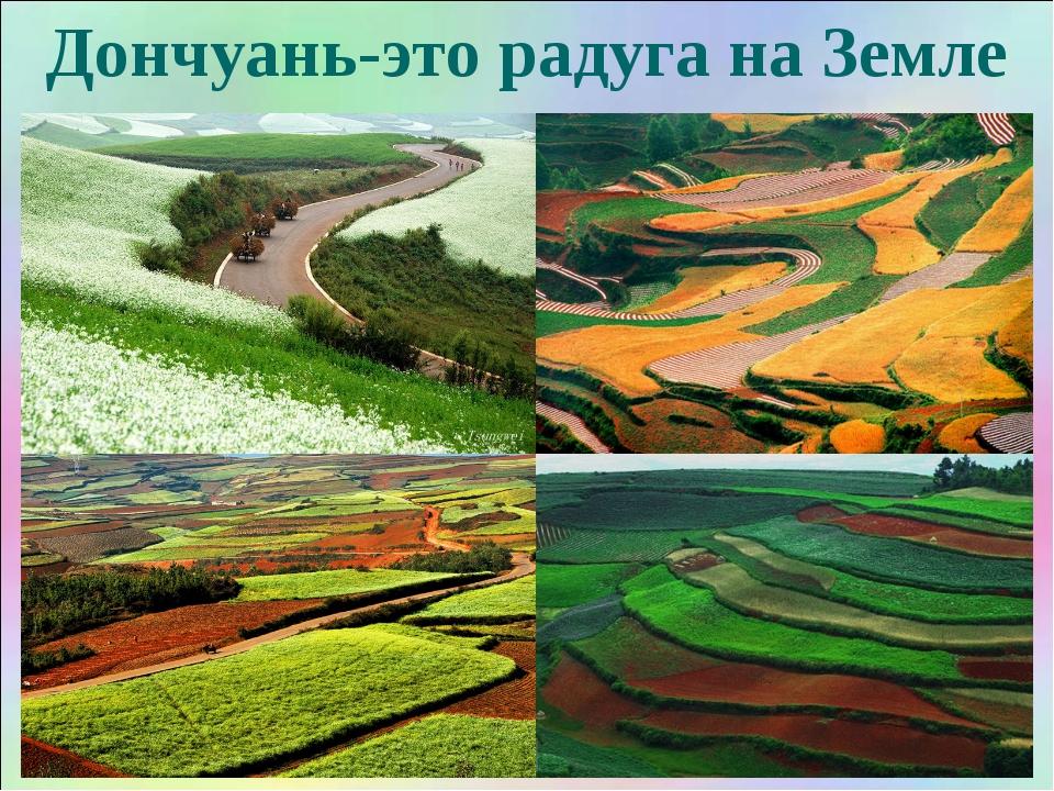 Дончуань-это радуга на Земле