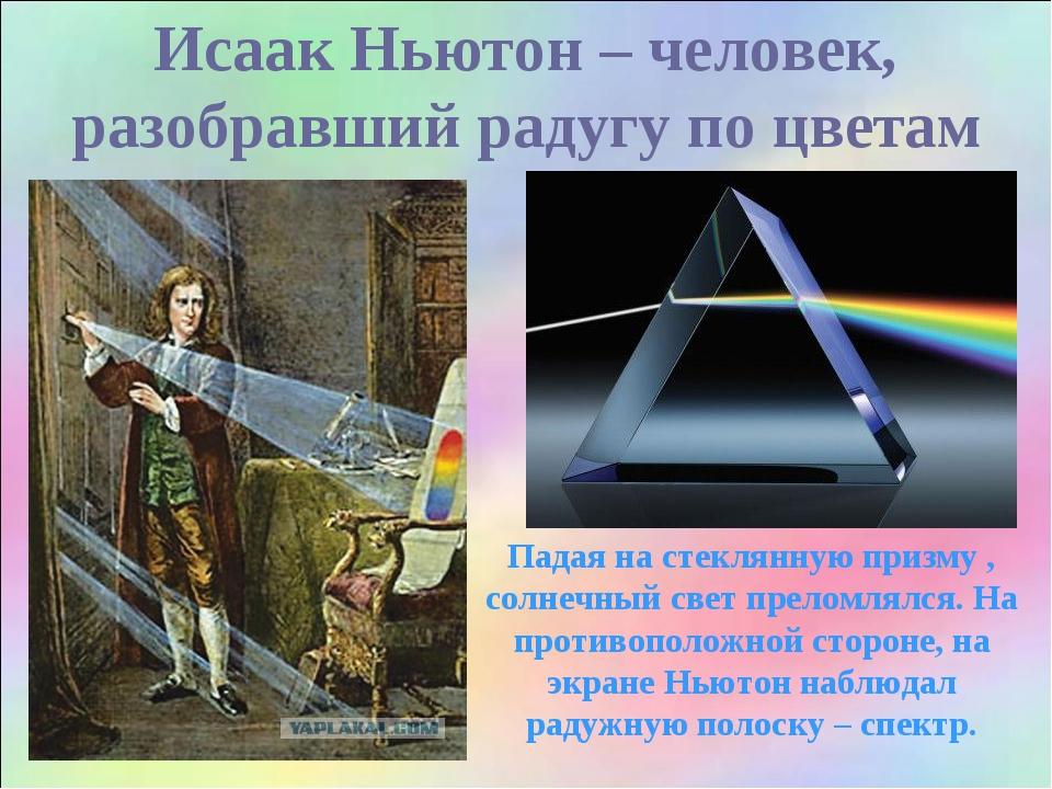 Исаак Ньютон – человек, разобравший радугу по цветам Падая на стеклянную приз...