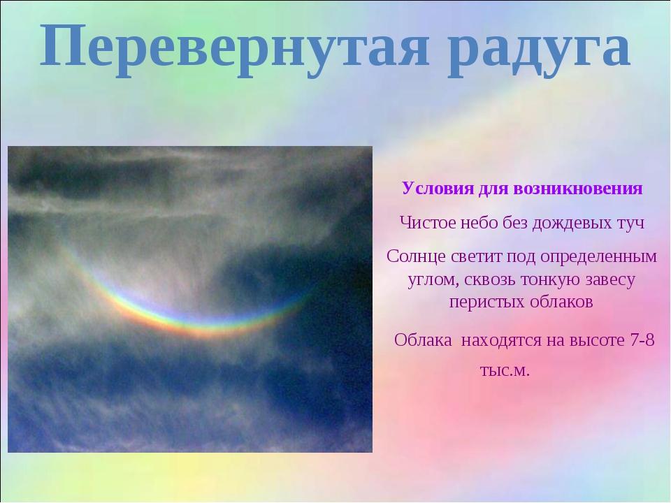 Перевернутая радуга Условия для возникновения Чистое небо без дождевых туч Со...