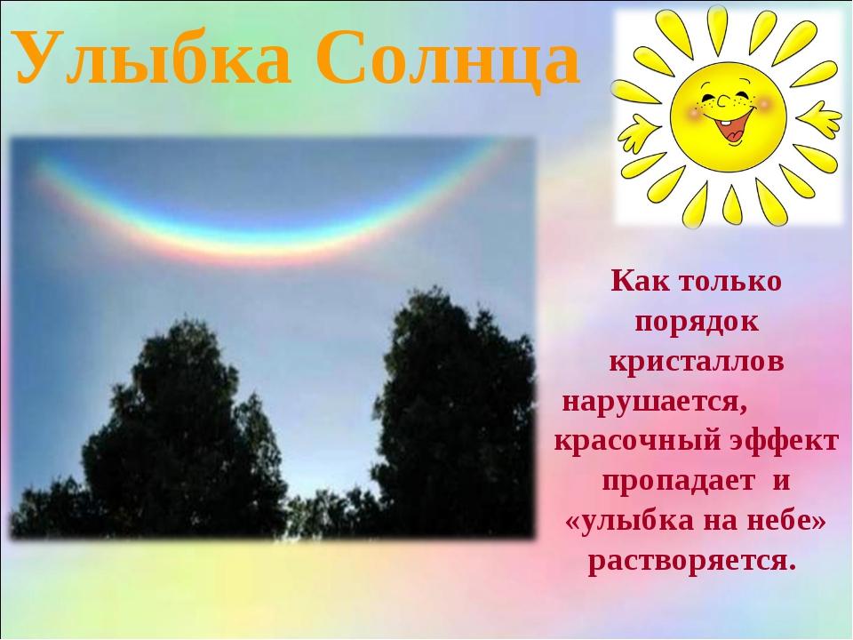Улыбка Солнца Как только порядок кристаллов нарушается, красочный эффект проп...
