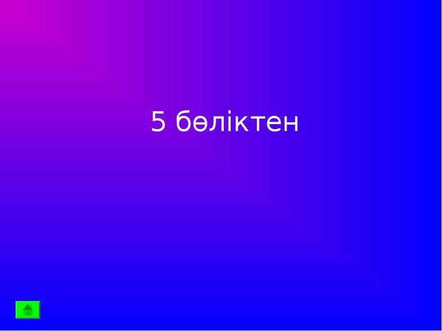 5 бөліктен