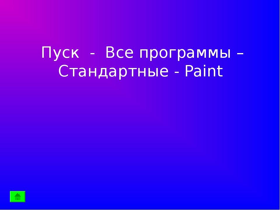 Пуск - Все программы – Стандартные - Paint