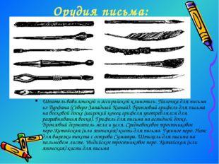 Орудия письма: Шпатель вавилонской и ассирийской клинописи. Палочка для письм