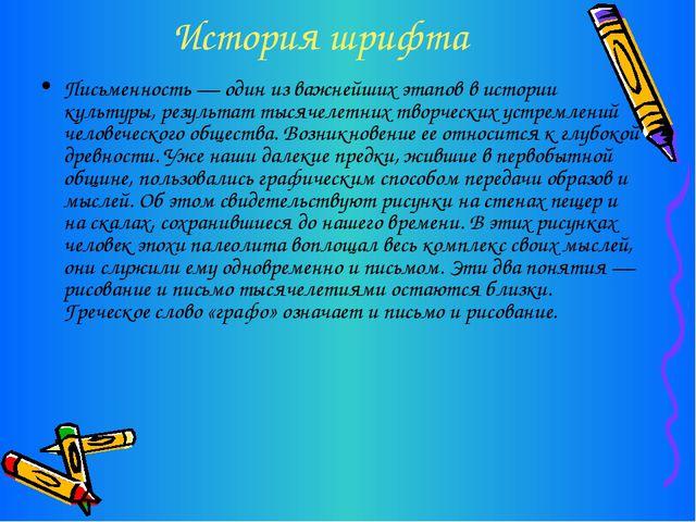 История шрифта Письменность — один из важнейших этапов в истории культуры, ре...