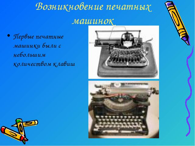 Возникновение печатных машинок Первые печатные машинки были с небольшим колич...