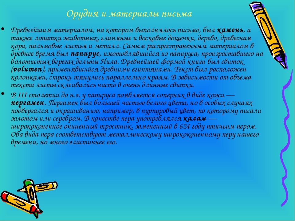 Орудия и материалы письма Древнейшим материалом, на котором выполнялось письм...