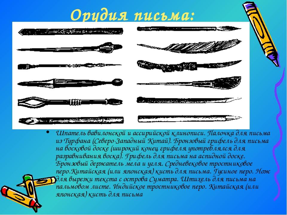Орудия письма: Шпатель вавилонской и ассирийской клинописи. Палочка для письм...