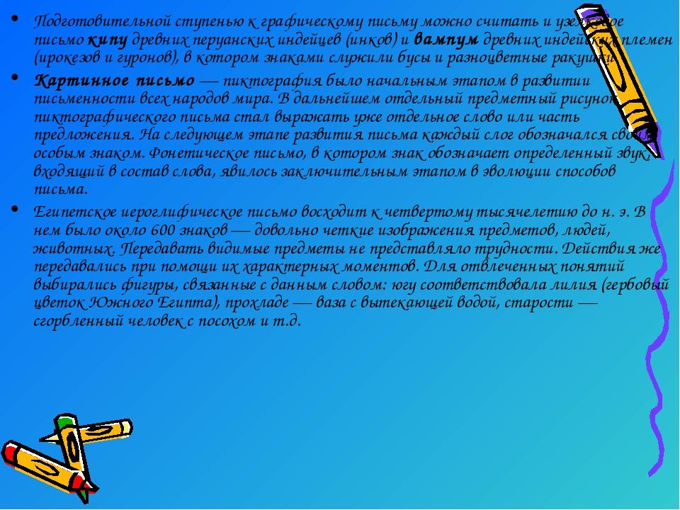 Подготовительной ступенью к графическому письму можно считать и узелковое пис...