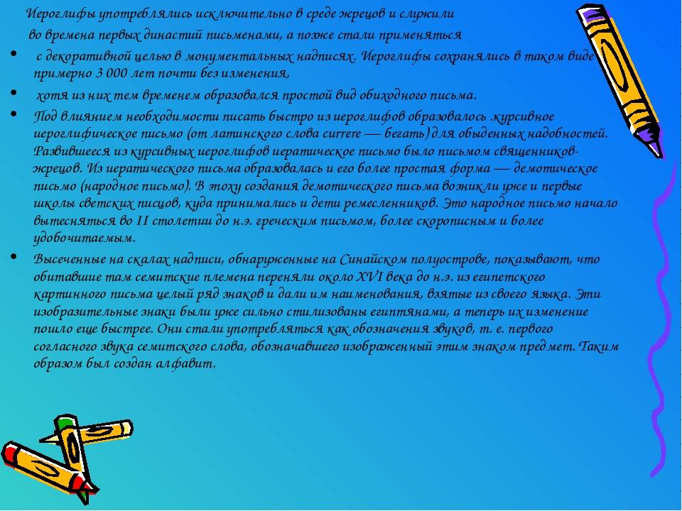 Иероглифы употреблялись исключительно в среде жрецов и служили во времена пе...