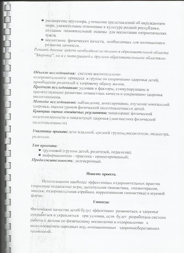C:\Users\user\Desktop\портфолио\на сайт\проект будь здоров0005.jpg