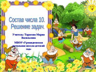 Учитель: Тарасова Мария Васильевна МБОУ«Урмандеевская начальная школа-детский