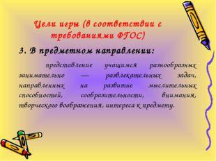 Цели игры (в соответствии с требованиями ФГОС) 3. В предметном направлении: п