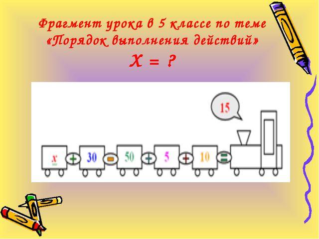 Фрагмент урока в 5 классе по теме «Порядок выполнения действий» X = ?