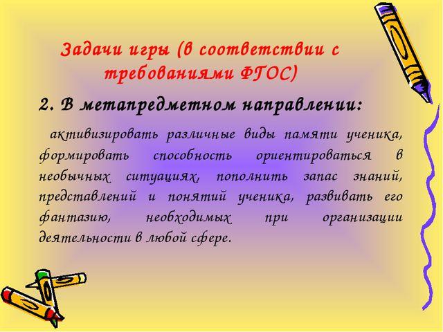 Задачи игры (в соответствии с требованиями ФГОС) 2. В метапредметном направле...