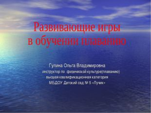 Гулина Ольга Владимировна инструктор по физической культуре(плаванию) высшая