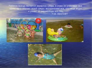 Ребенок всегда является зеркалом среды, в играх он усваивает все: привычки и