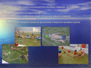 Игровые приемы широко используются в обучении плаванию. Для приемов характерн