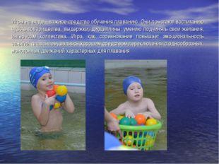Игры на воде - важное средство обучения плаванию. Они помогают воспитанию чув