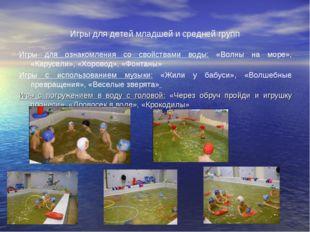 Игры для детей младшей и средней групп Игры для ознакомления со свойствами во