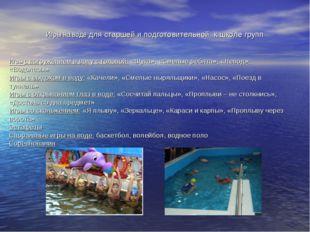 Игры на воде для старшей и подготовительной к школе групп Игры с погружением