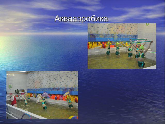 Аквааэробика