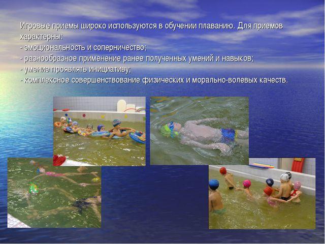 Игровые приемы широко используются в обучении плаванию. Для приемов характерн...