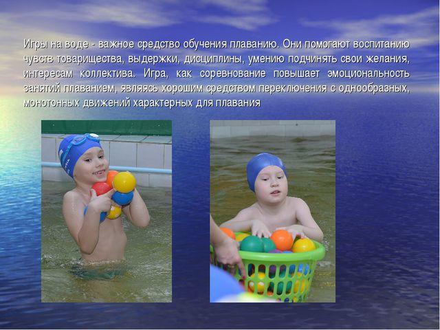Игры на воде - важное средство обучения плаванию. Они помогают воспитанию чув...
