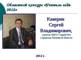 Каверин Сергей Владимирович, учитель МБОУ лицей №4 г.Данкова Липецкой области