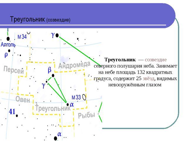 Треугольник (созвездие) Треугольник — созвездие северного полушария неба. За...