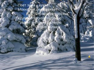 Поет зима - аукает, Мохнатый лес баюкает  Стозвоном сосняка.