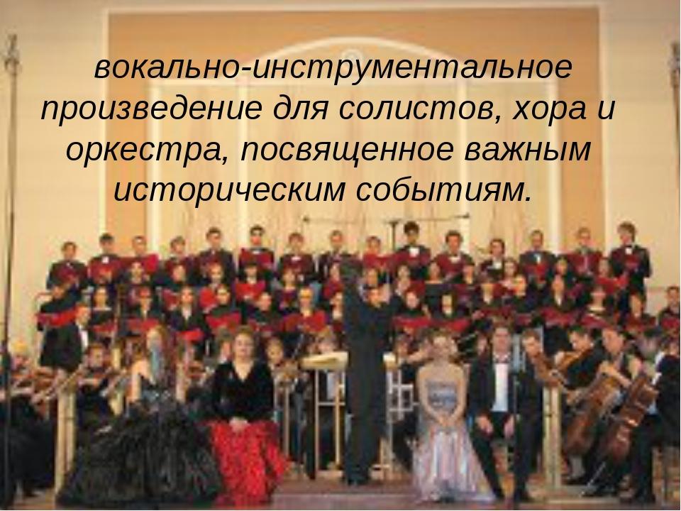 вокально-инструментальное произведение для солистов, хора и оркестра, посв...