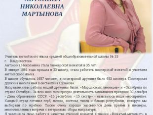 АНТОНИНА НИКОЛАЕВНА МАРТЫНОВА Учитель английского языка средней общеобразова